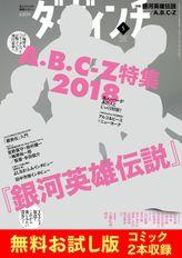 【無料】ダ・ヴィンチ お試し版 2018年5月号