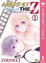 メイキング オブ THE Z ~あいつはドSなプロデューサー~(マーガレットコミックスDIGITAL)