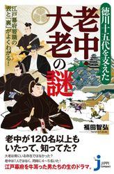 徳川十五代を支えた老中・大老の謎(じっぴコンパクト新書)