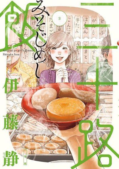 三十路飯(3)