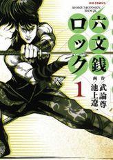 六文銭ロック(ビッグコミックス)