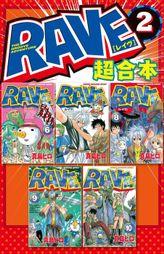 RAVE 超合本版(2)
