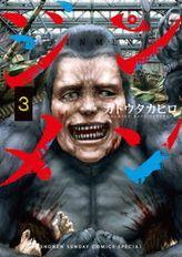ジンメン(3)