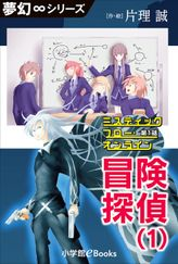 ミスティックフロー・オンライン(夢幻∞シリーズ)