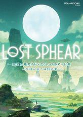 LOST SPHEAR 完全攻略ガイド+ビジュアルアート集 ~記憶が紡ぐ神話の書~(SE-MOOK)