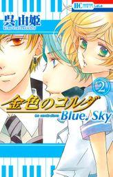 金色のコルダ Blue♪Sky 2巻