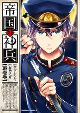 帝国の神兵(角川コミックス・エース)