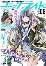 コミックライド2016年8月号(vol.02)