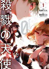 殺戮の天使 Episode.0(MFC ジーンピクシブシリーズ)