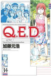 Q.E.D.―証明終了―(34)
