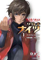 ダブルクロス The 3rd Edition リプレイ・ナイツ(富士見ドラゴンブック)