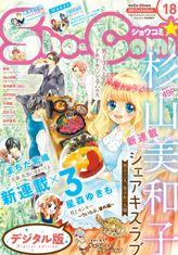 Sho-Comi 2017年18号(2017年8月19日発売)
