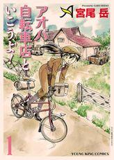 アオバ自転車店といこうよ!(ヤングキングコミックス)
