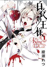 白衣の王様