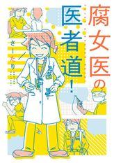 腐女医の医者道!(コミックエッセイ)