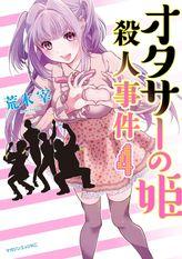 オタサーの姫殺人事件 分冊版(4) 姫の幻影