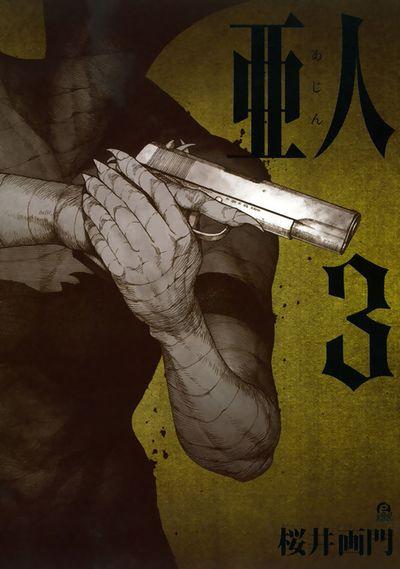 亜人(3)