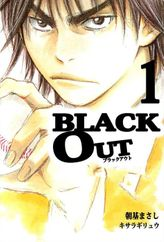 BLACK OUT(まんがフリーク)