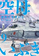 空母いぶき(9)