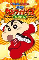映画クレヨンしんちゃん 爆盛!カンフーボーイズ 拉麺大乱(アクションコミックス)