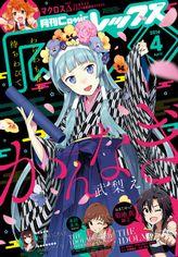 Comic REX (コミック レックス) 2016年4月号[雑誌]