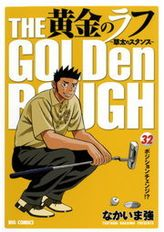 黄金のラフ(32)