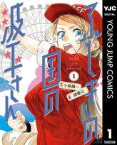 ふしぎの国の波平さん(ヤングジャンプコミックスDIGITAL)