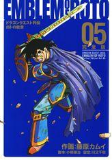 ドラゴンクエスト列伝 ロトの紋章 完全版 5巻