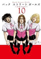 Back Street Girls(10)
