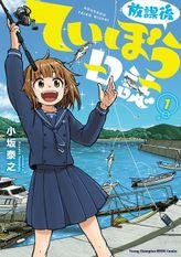放課後ていぼう日誌(ヤングチャンピオン烈コミックス)