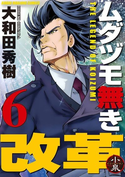 ムダヅモ無き改革 6巻