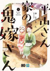 平山さん家の鬼嫁さん 1