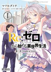 Re:ゼロから始める異世界生活 第三章 Truth of Zero(MFコミックス アライブシリーズ)