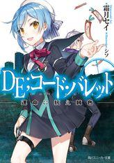 DE;コード・バレット(角川スニーカー文庫)