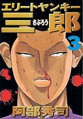 エリートヤンキー三郎(3)