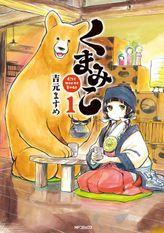 くまみこ(MFコミックス フラッパーシリーズ)