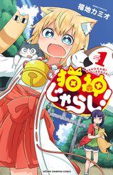 猫神じゃらし!(少年チャンピオン・コミックス)
