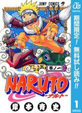 NARUTO―ナルト― モノクロ版【期間限定無料】