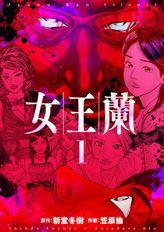 女王蘭(芳文社コミックス)