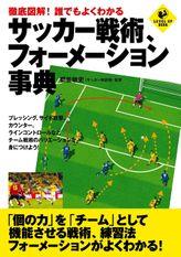 徹底図解!誰でもよくわかる サッカー戦術、フォーメーション事典