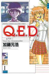 Q.E.D.―証明終了―(1)
