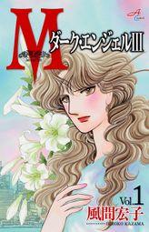 Mエム~ダーク・エンジェル3~(Akita Comics Elegance)