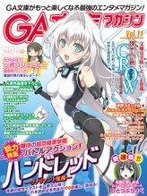 GA文庫マガジン Vol.11