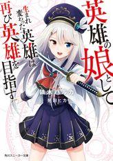 英雄の娘として生まれ変わった英雄は再び英雄を目指す(角川スニーカー文庫)