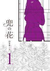 兜の花(RYU COMICS)