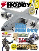 電撃ホビーマガジンbis 2012年7月号