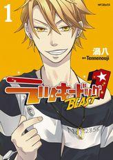 ラッキードッグ1 BLAST(MFコミックス ジーンシリーズ)