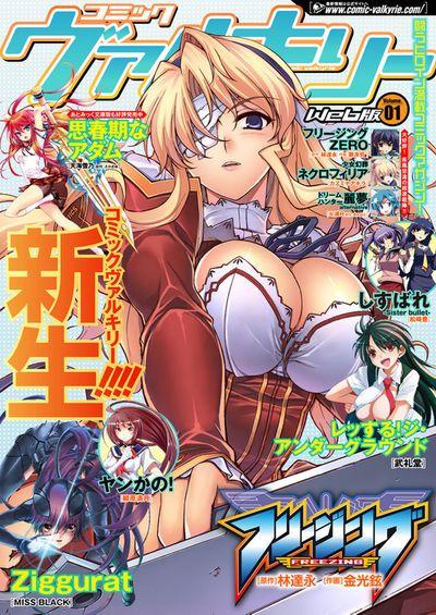 コミックヴァルキリーWeb版Vol.1