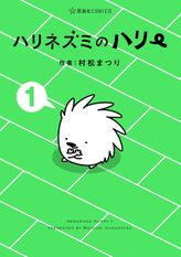 ハリネズミのハリー(星海社コミックス)