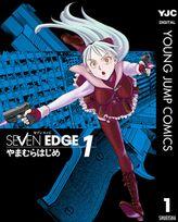 SEVEN EDGE(ヤングジャンプコミックスDIGITAL)